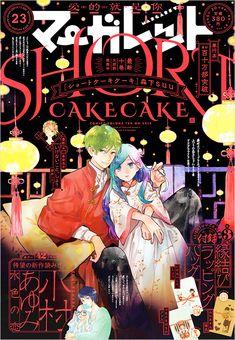マーガレット23号 Manga Covers, Comic Covers, Book Cover Design, Book Design, Magazin Covers, Francis Picabia, Japanese Poster Design, Otaku, Design Comics