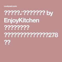 クリーミー♪チーズ里芋もち by EnjoyKitchen 【クックパッド】 簡単おいしいみんなのレシピが278万品