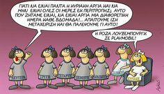 Funny Greek, Funny Cartoons, Just For Fun, Family Guy, Lol, Asdf, Guys, Comics, Fictional Characters