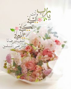Image may contain: flower, text and food Islamic Prayer, Islamic Quotes, Cr7 Juventus, Duaa Islam, Morning Quotes, Allah, Prayers, Tableware, Cards