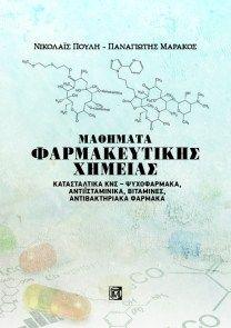 Μαθήματα Φαρμακευτικής Χημείας : Κατασταλτικά ΚΝΣ - Ψυχοφάρμακα, Αντιϊσταμινικά, Βιταμίνες, Αντιβακτηριακά Φάρμακα