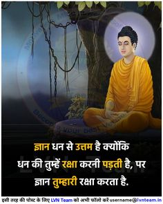 Buddha Quotes Life, Inspirational Quotes For Students, Inspirational Quotes With Images, Inspirational Quotes About Success, Buddhist Quotes, Hindi Quotes On Life, My Life Quotes, Motivational Quotes For Success, Reality Quotes