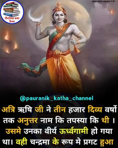 General Knowledge Book, Gernal Knowledge, Mind Power Quotes, Study Hard Quotes, Hinduism Quotes, Astrology Hindi, Radha Krishna Quotes, Gita Quotes, Intresting Facts