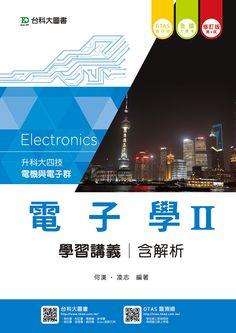 AD03403-升科大四技 電機與電子群 電子學 II 學習講義 含解析 - 修訂版(第三版) - 附贈OTAS題測系統