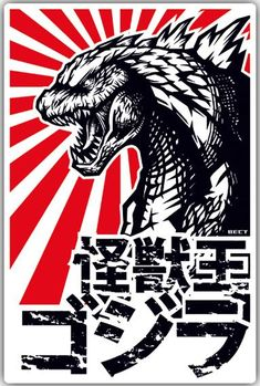 Classic Monster Movies, Classic Monsters, Godzilla Tattoo, Godzilla Godzilla, Original Godzilla, Godzilla Wallpaper, Harley Quinn Drawing, Japanese Colors, Japanese Poster