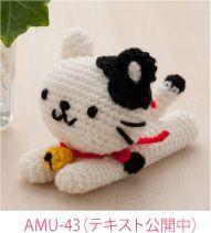 Little Cat Amigurumi - Patrón Gratis en Diagramas Japoneses