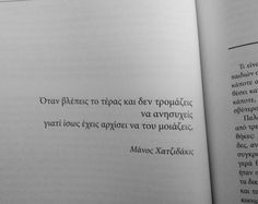 Truth Quotes, Movie Quotes, Book Quotes, Funny Quotes, Life Quotes, The Words, Greek Words, Meaningful Quotes, Inspirational Quotes