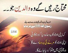 Prophet Muhammad Quotes, Imam Ali Quotes, Hadith Quotes, Allah Quotes, Muslim Quotes, Quran Quotes, Religious Quotes, Islamic Quotes, Islamic Posters