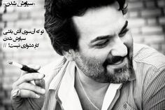 Yaghma Golrouee - سیاوش شدن