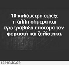 Sarcastic Quotes, Funny Quotes, Funny Greek, Make Smile, Funny Times, Greek Quotes, Cheer Up, True Words, Puns