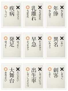 Kanji that is easy to make mistakes. Kaizen, Japanese Language, Japanese Design, Japanese Culture, You Are The Father, Etiquette, Trivia, Cool Things To Make, Cool Words