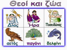 Learn Greek, Greek Language, Greek Music, Speech Therapy Activities, Ancient Greece, Greek Mythology, Healthy Kids, Ancient History, Comics