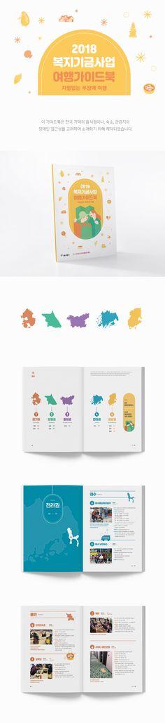 #디자인#표지디자인#일러스트#편집디자인#단행본#가이드북#아이덴티티#아이디어#design#레이아웃 Template Brochure, Design Brochure, Booklet Design, Brochure Cover, Print Layout, Layout Design, Print Design, Graphic Design, Design Design