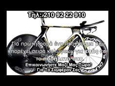 Ασφαλιση Ποδηλατου - 2109222910