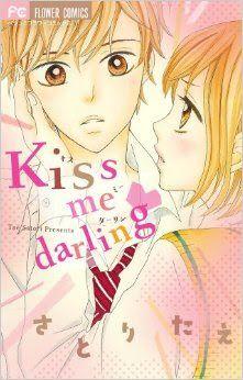 今日のマンガ  「Kiss me darling」全1巻 さとりたえ  短編5作品!私は4作目が1番好きでした(o^^o) 女の子の気持ちも男の子の気持ちも、簡単だけど濃く描かれてると思います☆