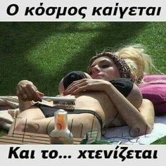 Από αρχαιοτάτων χρόνων το ίδιο έκανε 😆😅😅😅😅 Funny Greek Quotes, Funny Quotes, Fitness Inspiration Body, Bollywood Actress Hot, Me Too Meme, Funny Cartoons, Funny Pictures, Funny Pics, Girl Photos
