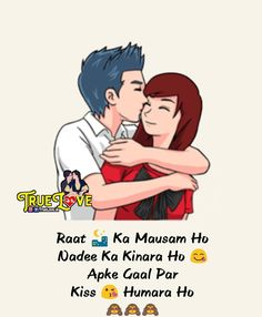 27 Best Ideas for funny couple cartoon relationships sweets New Love Quotes, Love Quotes For Girlfriend, Funny Quotes For Kids, Beautiful Love Quotes, Super Funny Quotes, Romantic Love Quotes, Funny Quotes About Life, Funny Memes, Couple Quotes