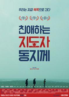 윤춘근, 비범한 그의 블로그 :: [포스터 #044] 친애하는 지도자동지께