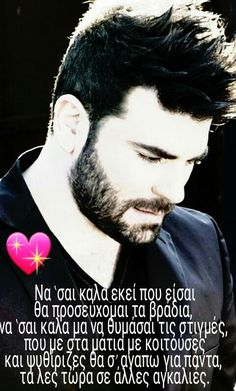 💋💋💋💋💋💋 Greek Music, Just Love, My Life, Thoughts, Sayings, Wallpaper, Quotes, Movie Posters, Top