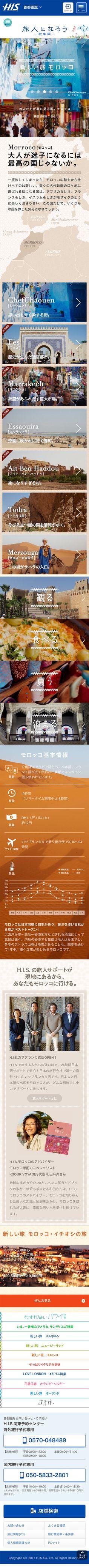 株式会社エイチ・アイ・エス様の「新しい旅モロッコ」のスマホランディングページ(LP)シンプル系|旅行・アウトドア #LP #ランディングページ #ランペ #新しい旅モロッコ