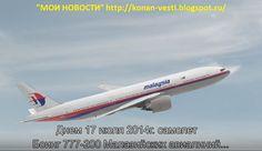 Мои новости: Фильм о крушении самолета МН17 Boeing 777 авиакомпании Malaysia Airlines(видео).