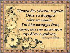 Εκεί που υπάρχει πολύ αγάπη εκεί υπάρχουν λάθη... Εκεί που δεν υπάρχει αγάπη εκεί όλα είναι λάθος. Picture Quotes, Quote Pictures, Greek Quotes, Vintage World Maps, Words, Inspiration, Life, Decor, Quotes