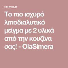 Το πιο ισχυρό λιποδιαλυτικό μείγμα με 2 υλικά από την κουζίνα σας! - OlaSimera Weight Loss Drinks, Weight Loss Tips, Fat Burning, Diy And Crafts, Beauty Hacks, Beauty Tips, Health Fitness, Skin Care, How To Plan