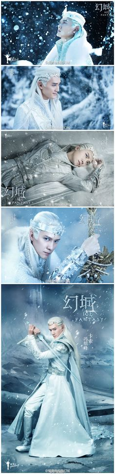 Ice Fantasy 《幻城》 - Feng Shao Feng, Victoria Song, Ma Tian Yu - Page 2