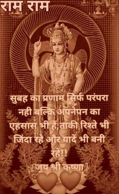 Good Morning In Hindi, Latest Good Morning, Good Morning Picture, Morning Pictures, God Pictures, Lord Krishna, Thoughts, Movie Posters, Goddess Lakshmi