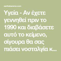 Υγεία - Αν έχετε γεννηθεί πριν το 1990 και διαβάσετε αυτό το κείμενο, σίγουρα θα σας πιάσει νοσταλγία και θα προβληματιστείτε πολύ. Πρόκειται για ένα κείμενο που Math Equations