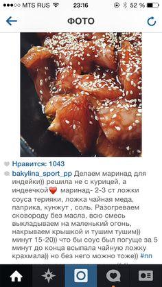 Индейка или курица в маринаде! #правильноепитание #пп #рецепт