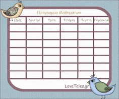 LoveTales.gr: Εκτυπώστε Προγράμματα Μαθημάτων & Ετικέτες Monogram, Michael Kors, Blog, Pattern, Patterns, Monograms, Blogging, Model, Swatch
