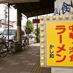 かし和 - 外観写真: