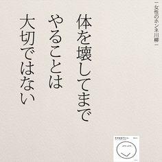 埋め込み Powerful Quotes, Wise Quotes, Powerful Words, Words Quotes, Wise Words, Funny Quotes, Inspirational Quotes, Japanese Quotes, Book Works