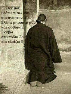 Αναστενάζω,φοβάμαι,ελπίζω. Christian Mysticism, Orthodox Christianity, Vines, Pray, Religion, Spirituality, Faith, Humor, Sayings