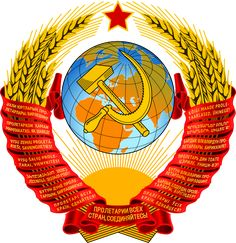 Soviet leaders sought to distinguish their insignia from the emblems used by the Russian Emperor and aristocracy. They replaced and omitted the traditional heraldic devices, substituting an emblem that did not conform to traditional European practices. Communism, Socialism, New Economic Policy, Propaganda Techniques, Ww2 Propaganda Posters, Red Army, Coat Of Arms, Ukraine, World History