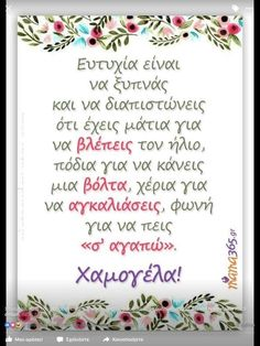 Big Words, Great Words, Morning Thoughts, Deep Thoughts, Best Quotes, Love Quotes, Inspirational Quotes, Greek Quotes, Little Books