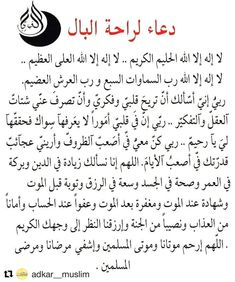 Quran Quotes Inspirational, Insightful Quotes, Arabic Quotes, Islamic Quotes, Islam Beliefs, Duaa Islam, Allah Islam, Islam Hadith, Islam Quran