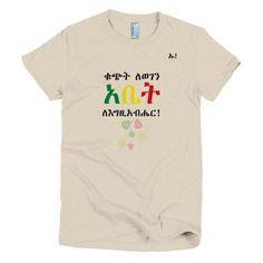 ኡ! Collection - Abet Amlak! - Short sleeve women's t-shirt