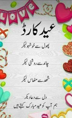 Advance may eid mubark Eid Mubarak Quotes, Mubarak Ramadan, Eid Mubarak Wishes, Islamic Phrases, Islamic Messages, Eid Jokes, Ramzan Wishes, Eid Shayari, Eid Images