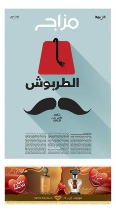 Storytelling, editorial design and digital strategy. Arabic Calligraphy Art, Arabic Art, Caligraphy, Newspaper Layout, Newspaper Design, Graphic Design Layouts, Layout Design, Letter Mugs, Type Posters