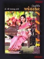 http://www.garbhsanskar.in/contents/en-us/d868_garbh_sanskar_books_in_english_garbh_sanskar_books_in_gujarati__garbh_sanskar_books_in_marathi_free_download_garbh_sanskar_books_free_download.html garbh sanskar book in english,garbh sanskar book in english pdf,garbh sanskar book in english,garbh sanskar book in english pdf free download,garbh sanskar book in english free download,garbh sanskar book in english online,balaji tambe garbh sanskar book in english pdf