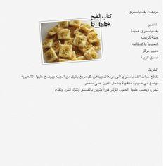 مربعات بف باستري Food Food And Drink Pastry