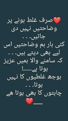 Love Poetry Images, Love Romantic Poetry, Love Picture Quotes, Poetry Quotes In Urdu, Best Urdu Poetry Images, Love Poetry Urdu, Truth Hurts Quotes, Words Hurt Quotes, Mom Quotes