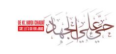 Hayya Alal-Jihad Let's go For Jihad Play Casino, Letting Go, Islamic, Let It Be, Sayings, Lyrics, Lets Go, Move Forward, Quotations