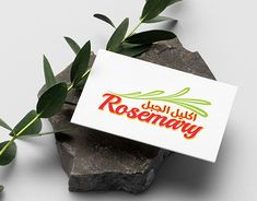Rosemary identity and packaging Brand Packaging, Visual Identity, New Work, Projects To Try, Behance, Profile, Branding, Graphic Design, Gallery