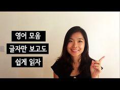 English 900 자동암기 동영상 샘플 - 영어책 한권 암기의 원조 / 전세계 1,600만 판매 영어회화 초대형 베스트셀러 - YouTube Korean Language, English Study, Common Sense, Tips, Youtube, How To Make, Learn Korean, Youtubers, Youtube Movies