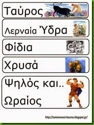 ηρακ7 Greek, Blog, Greek Language, Greece