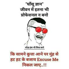 Love Quotes In Hindi, Famous Quotes, Crazy Facts, Weird Facts, Funny Jokes In Hindi, Funny Quotes, Funny Images, Funny Pictures, Motivational