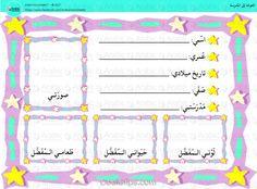 #free #printable #backtoschool #worksheet in #Arabic #learnarabicworksheets
